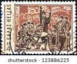 greece   circa 1975  a stamp