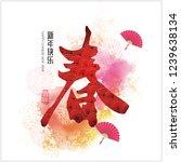 "chinese new year art   design. ""... | Shutterstock .eps vector #1239638134"