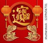 happy chinese new year retro... | Shutterstock .eps vector #1239656731