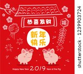 happy chinese new year. pig is ... | Shutterstock .eps vector #1239903724