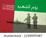 united arab emirates martyr's... | Shutterstock .eps vector #1240095487