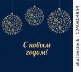 christmas  c              card... | Shutterstock .eps vector #1240604854