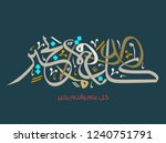 may you be well throughout the... | Shutterstock .eps vector #1240751791