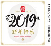 happy chinese 2019 new year.... | Shutterstock .eps vector #1240778611
