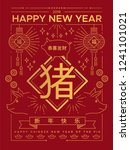 chinese new year 2019 greeting... | Shutterstock .eps vector #1241101021