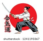 aikido fighter with katana... | Shutterstock .eps vector #1241193367