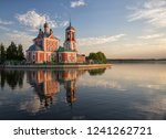 church of the forty martyrs of... | Shutterstock . vector #1241262721