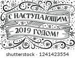 vector illustration. happy new...   Shutterstock .eps vector #1241423554