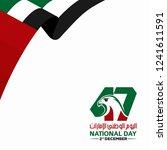 national day of united arab... | Shutterstock .eps vector #1241611591