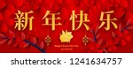 happy chinese new year 2019... | Shutterstock .eps vector #1241634757