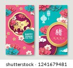 set of chinese new year 2019... | Shutterstock .eps vector #1241679481