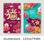 set of chinese new year 2019... | Shutterstock .eps vector #1241679484