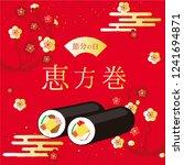 setsubun sushi lucky direction...   Shutterstock .eps vector #1241694871