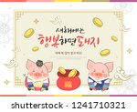 new year illustration   korean... | Shutterstock .eps vector #1241710321