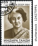 ussr   circa 1984  a postage... | Shutterstock . vector #124275991