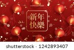 happy chinese new year festive... | Shutterstock .eps vector #1242893407