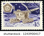 ussr circus 1971. postage... | Shutterstock . vector #1243900417
