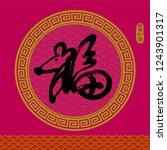 chinese new year rat design.... | Shutterstock .eps vector #1243901317