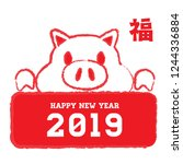 year of pig 2019  invitation... | Shutterstock .eps vector #1244336884