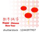 chinese traditional lanterns... | Shutterstock .eps vector #1244397907