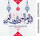 international arabic language... | Shutterstock .eps vector #1244641441