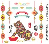 colorful year of the pig 2019.... | Shutterstock .eps vector #1244873347