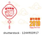 happy pig year 2019 in chinese... | Shutterstock .eps vector #1244903917