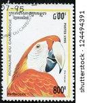Cambodia   Circa 1995  Stamp...