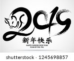 chinese calligraphy 2019 year... | Shutterstock .eps vector #1245698857