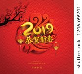 chinese new year greetings... | Shutterstock .eps vector #1246599241