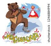 happy shrovetide   postcard ... | Shutterstock .eps vector #1246884994