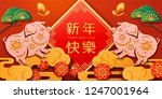 happy new year in chinese paper ... | Shutterstock .eps vector #1247001964