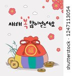 seollal  korean traditional... | Shutterstock .eps vector #1247113054