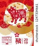 chinese new year greeting card... | Shutterstock .eps vector #1247334661