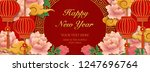 happy chinese new year retro... | Shutterstock .eps vector #1247696764