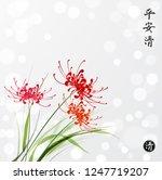 chrysanthemum flowers on white...   Shutterstock .eps vector #1247719207