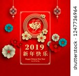 happy chinese new year 2019...   Shutterstock .eps vector #1247736964