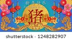 chinese new year 2019.year of... | Shutterstock .eps vector #1248282907