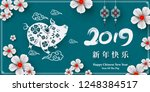 happy chinese new year 2019... | Shutterstock .eps vector #1248384517