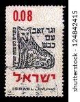 israel   circa 1962  a stamp...   Shutterstock . vector #124842415