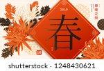 graceful lunar year design with ... | Shutterstock .eps vector #1248430621