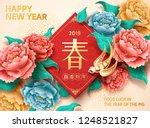 luxury peony new year poster... | Shutterstock .eps vector #1248521827