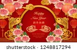happy chinese new year retro...   Shutterstock .eps vector #1248817294