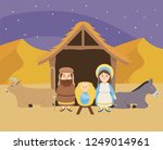 jesus between mary and joseph... | Shutterstock .eps vector #1249014961