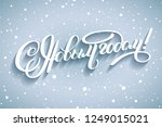 happy new year russian holiday. ... | Shutterstock .eps vector #1249015021