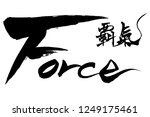 brush character force  and... | Shutterstock .eps vector #1249175461