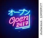 neon sign japanese hieroglyphs. ... | Shutterstock .eps vector #1249309177