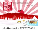 boar new year card fuji... | Shutterstock .eps vector #1249326661
