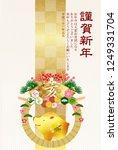 boar new year card japanese... | Shutterstock .eps vector #1249331704