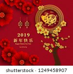happy chinese new year 2019... | Shutterstock .eps vector #1249458907